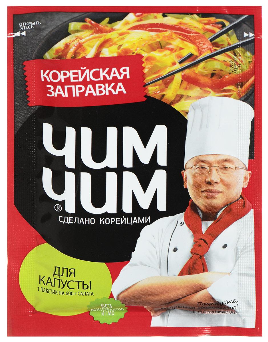Чим-Чим корейская заправка для капусты, 60 г0120710Корейская заправка Чим-Чим позволит быстро и легко приготовить салат из капусты. Продукт произведен на основе растительных масел, содержит уксус. Одного пакета достаточно для 600 г салата. На обратной стороне упаковки - рецепт приготовления салата из капусты. Вам понадобится: - 400 г белокочанной капусты, - 200 г овощей (болгарский перец, огурец, морковь), - зелень укропа (по вкусу). Приготовление: - Капусту нарежьте соломкой. Нашинкуйте морковь, болгарский перец и огурец. - Положите все овощи в глубокую посуду, добавьте содержимое пакетика заправки и все тщательно перемешайте. - Добавьте зелень и дайте салату настояться 1 час.
