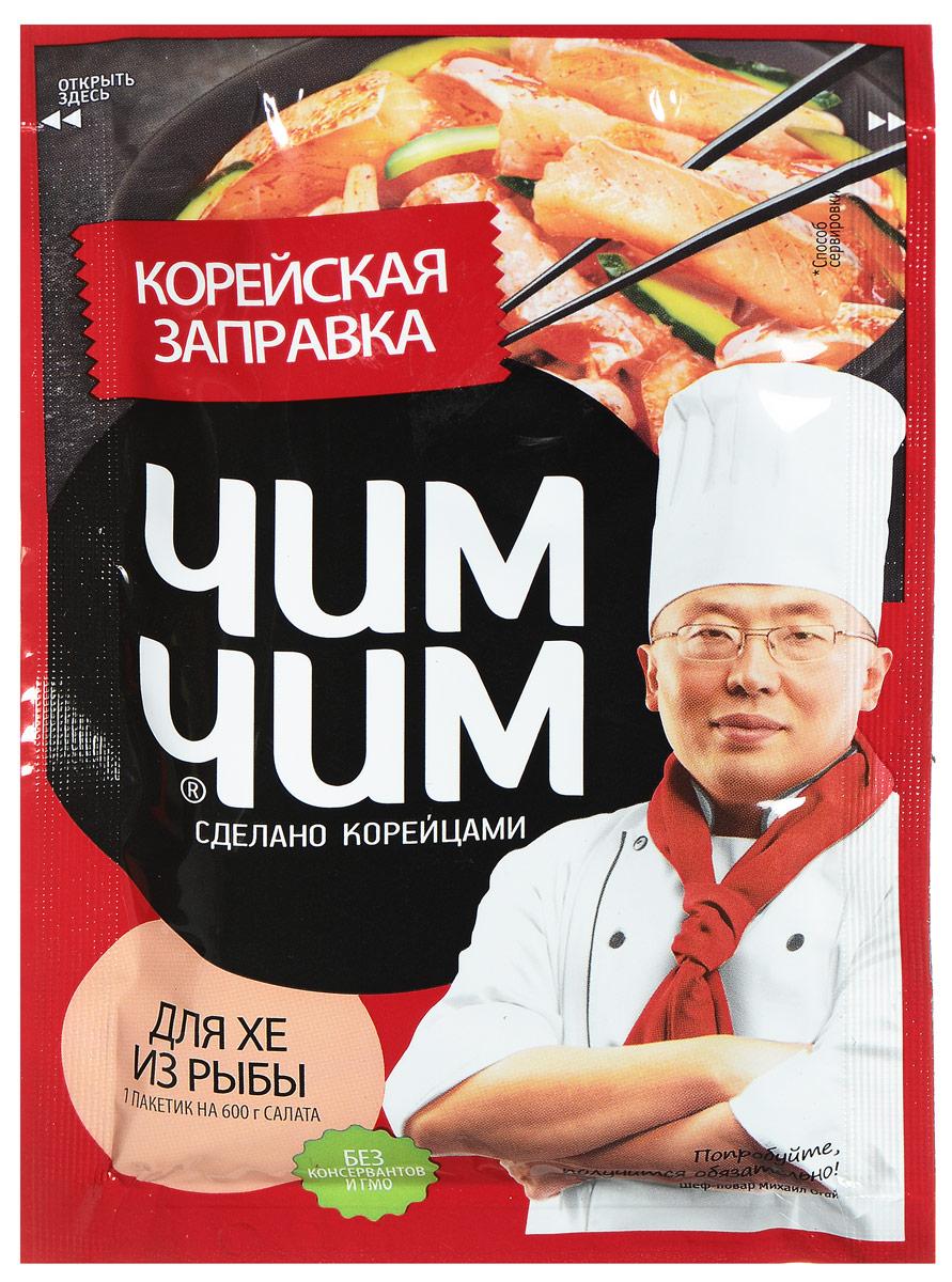 Чим-Чим корейская заправка для хе из рыбы, 60 г0120710Корейская заправка Чим-Чим позволит быстро и легко приготовить хе из рыбы. Продукт произведен на основе растительных масел, содержит уксус. Одного пакета заправки достаточно для 600 г салата. На обратной стороне упаковки - рецепт приготовления хе из рыбы. Вам понадобится: - 450 г филе свежей рыбы (судак, кета, сазан), - 150 г репчатого лука, - 150 г свежих овощей (огурец, морковь), - 3 чайные ложки уксуса 70%,- 1 столовая ложка соевого соуса, - 2 столовые ложки растительного масла.Приготовление: - Филе рыбы без кожи нарежьте вдоль волокон на брусочки 1х5 см, добавьте 1/2 чайной ложки соли и хорошо перемешайте. Влейте уксус, перемешайте и оставьте мариноваться примерно на 1 час, периодически помешивая. - Рыба готова, когда она побелеет внутри кусочков. Слейте выделившийся сок и хорошо отожмите. Добавьте лук, нарезанный полукольцами, морковь и огурец, нарезанные соломкой. - Влейте содержимое пакетика, соевый соус и масло. Все тщательно перемешайте и дайте салату настояться 1 час.