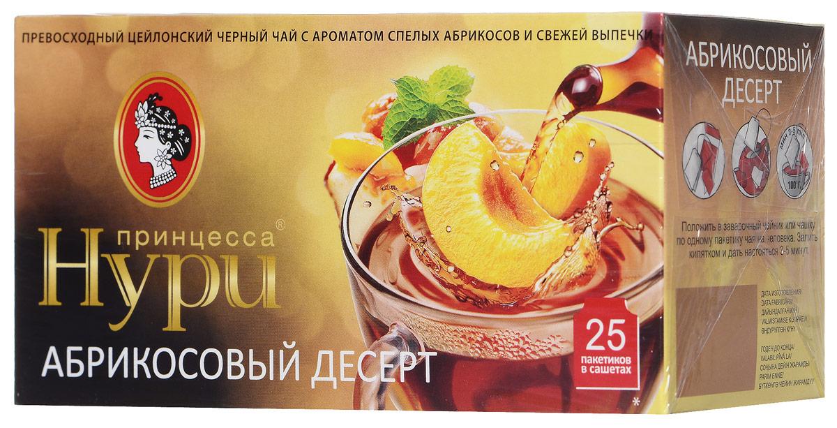 Принцесса Нури Абрикосовый десерт черный чай в пакетиках, 25 шт0262-32Черный цейлонский чай в пакетиках Принцесса Нури с ароматом спелых абрикосов и свежей выпечки. Описать этот чай словами практически невозможно, а попробовать его надо обязательно.