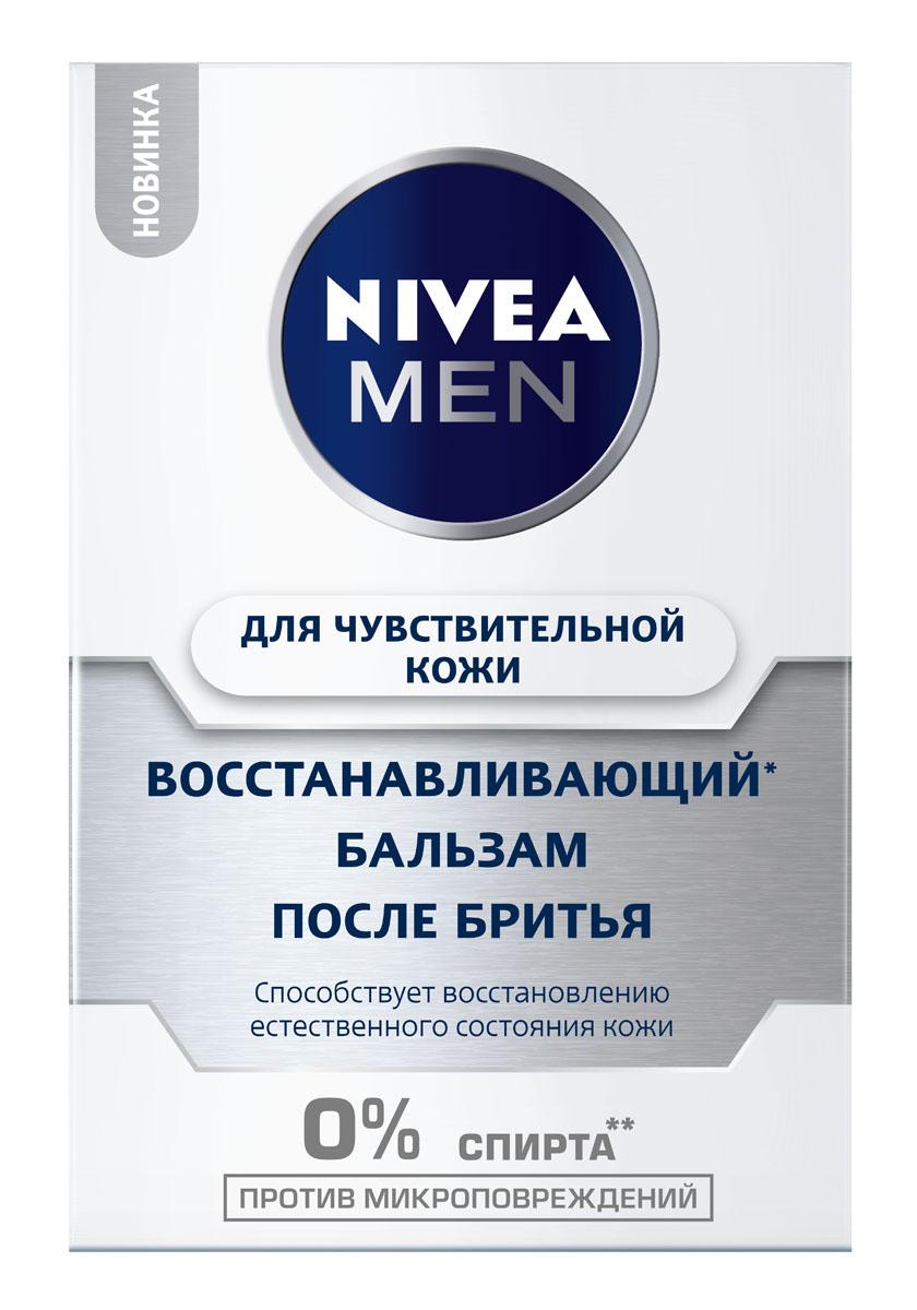 NIVEA Бальзам после бритья Восстанавливающий для чувствительной кожи 100 мл6800Быстро восстанавливает микроповреждения кожи. Ромашка Обладает сильным заживляющим и успокаивающим свойством. Солодка Ликохалкон А» является основным ингредиентом экстракта солодки и является самым эффективным противовоспалительным ингредиентом в уходе за кожей