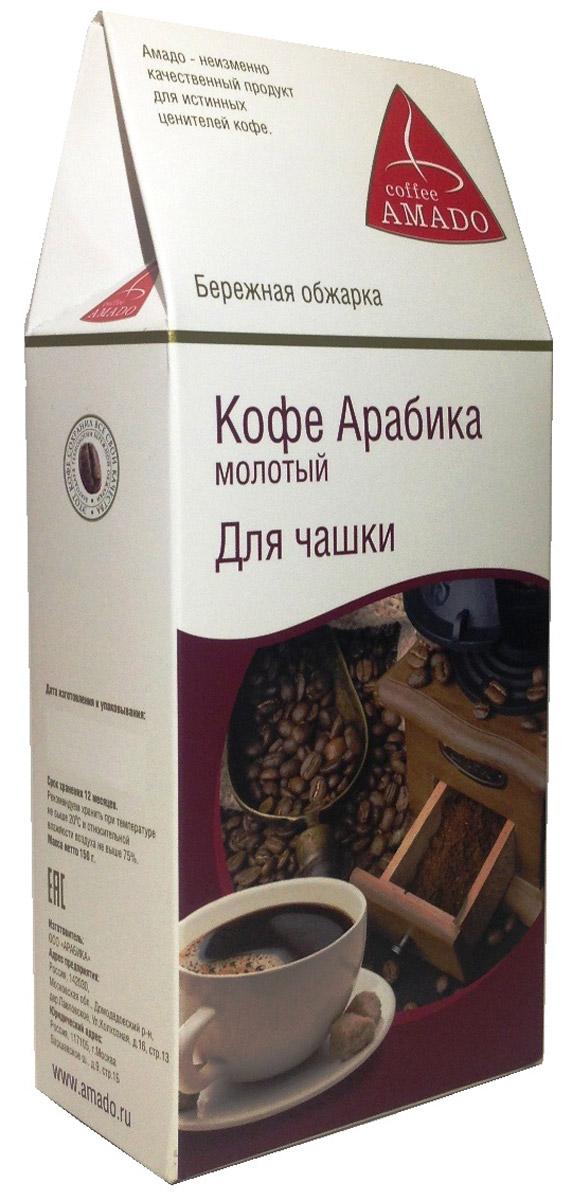 AMADO Арабика Для чашки молотый кофе, 150 г4607064134960Кофе AMADO Арабика для чашки создан технологами компании специально для заваривания в чашке. Обладает ярким фруктовым ароматом и отлично сбалансированным вкусом с оттенками орехов и горького шоколада.