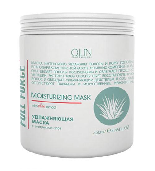 Ollin Увлажняющая маска с экстрактом алоэ Full Force Moisturizing Mask 250 млMP59.4DМаска интенсивно насыщает волосы влагой благодаря сочетанию экстракта алоэ и налидона. Провитамин B5 делает волосы пышными и шелковистыми. Специальный компонентментил лактат, который является производным ментола, освежает и тонизирует. Маска предотвращает потерю влаги, делает волосы послушными и заметно облегчает процесс укладки.Без искусственных красителей.Без парабенов.