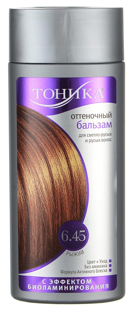 Тоника Оттеночный бальзам с эффектом биоламинирования 6.45 Рыжий, 150 мл17620Цвет здоровых волос Вам подарит серия оттеночных бальзамов Тоника. Экстракт белого льна укрепляет структуру, насыщает витаминами и делает волосы послушными и шелковистыми, придавая им не только цвет, а также блеск и защиту. Здоровые блестящие волосы притягивают взгляд, позволяют женщине чувствовать себя уверенно, создают хорошее настроение. Новая Тоника поможет вашим волосам выглядеть сногсшибательно! Новый оттенок волос создаст неповторимый образ, таинственный и манящий! Подходит для русых, темно-русых и черных волос Не содержит спирт, аммиак и перекись водорода Питает и защищает волос Образует тончайшую пленку, что позволяет удерживать полезные вещества внутри волоса Придает объем и блеск волосам