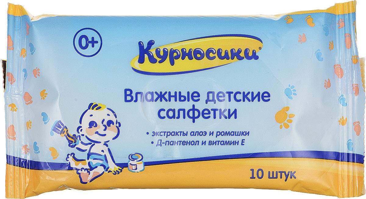 Курносики Салфетки влажные для малышей 10 шт