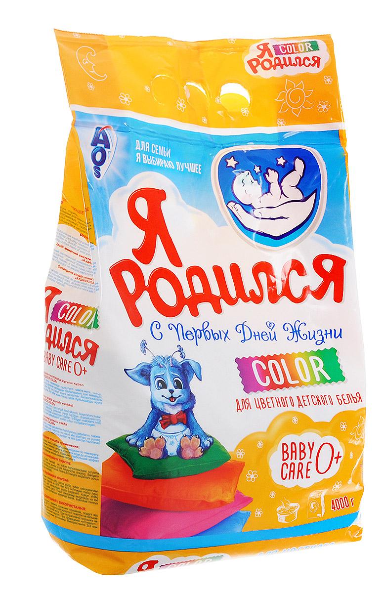 Я родился Стиральный порошок Color 4 кг12-7Детский стиральный порошок Color специально разработан для стирки детского белья. Детский стиральный порошок Color полностью отвечает принципам безопасности, экономичности и эффективности. В порошке не содержатся искусственные красители, консерванты, фосфаты, агрессивные отдушки. Продукт гипоаллергенен и не вызывает раздражения на коже. Порошок предназначен для стирки хлопчатобумажных, льняных, шерстяных и синтетических тканей в стиральных машинах любого типа и ручной стирки. Порошок стерилизует и защищает от неприятного запаха. Основные особенности порошка: Подходит для стирки белья новорожденных; Мягко отстиранное белье не раздражает кожу младенца, без фосфатов; Легко растворяется в воде; Легко отстирывает пятна; Для стирки цветного детского белья; Сохраняет яркие цвета одежды.