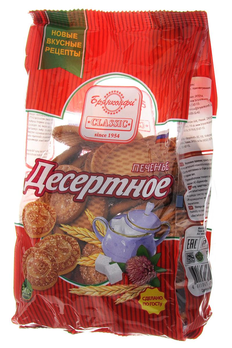 """Брянконфи """"Десертное"""" печенье, 350 г 4601063001322"""