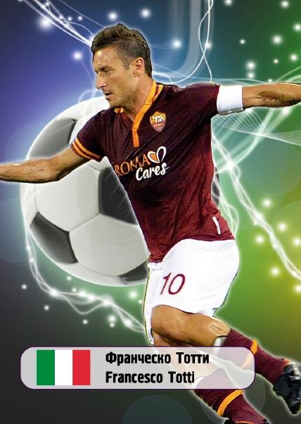 Коллекционная футбольная карточка Франческо Тотти, Италия10536Коллекционная футбольная карточка Франческо Тотти, Италия.Спортивная карточка из коллекции Футбольная сборная мира по версии издательства Даринчи. Размер: 60 х 88, с скругленными углами.