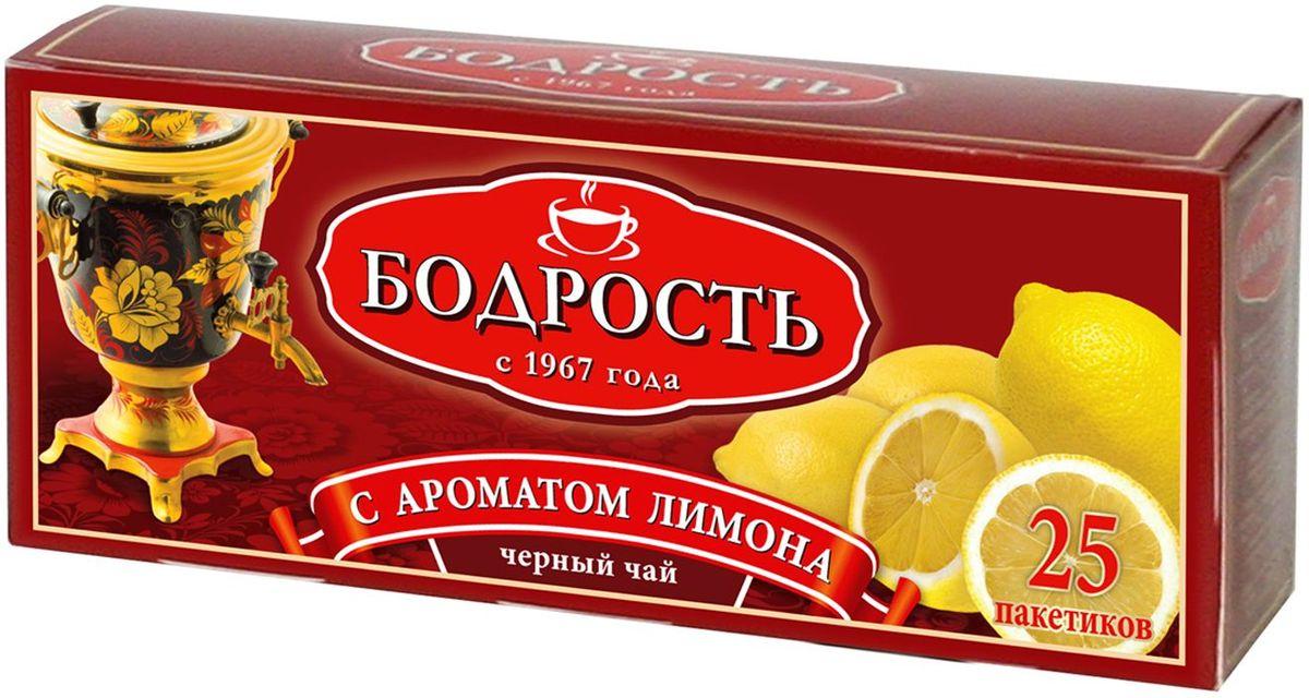 Бодрость Черный чай с ароматом лимона в пакетиках, 25 шт1090109Аромат лимона придает черному чаю Бодрость неповторимую легкость и свежесть.