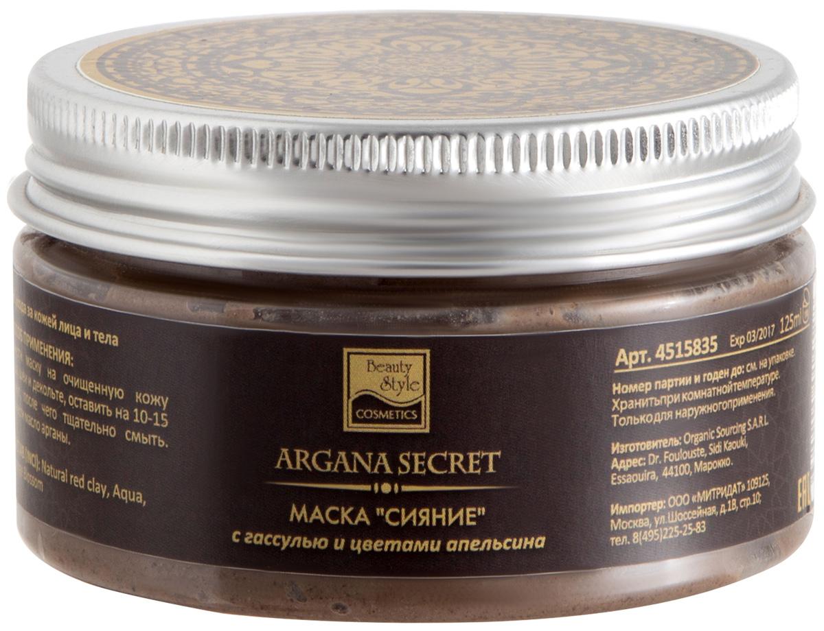 Beauty Style Маска Сияниес гассулью и цветами апельсина 150 г Секрет Арганы4515835Маска для ухода за лицом и телом с очищающей гассулью и тонизирующей цветочной водой. Выравнивает тон, сокращает поры, удаляет загрязнения и излишки кожного сала. Дополняет программы ухода, рекомендуется для уставшей кожи, жирной и смешанной кожи.