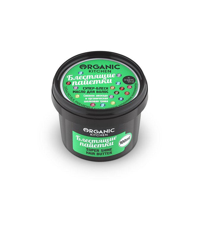 Органик Шоп Китчен Супер-блеск.Масло для волос Блестящие паетки 100мл0861-11-4370Органик Шоп Китчен Супер-блеск. Масло для волос Блестящие паетки 100мл. Свежее авокадо питает и восстанавливает волосы, насыщая их необходимыми витаминами придавая необычайный блеск. Органическая шелковая трава наполняет волосы влагой и придает им несравненную мягкость и гладкость, защищая от пересушивания и ломкости.