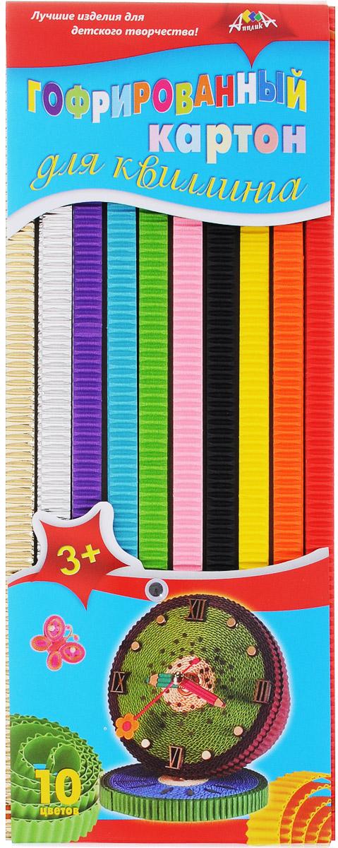 Апплика Гофрированный картон для квилинга ЧасыС1913-01Набор цветного гофрированного картона для квилинга Апплика Часы позволит вашему ребенку создавать всевозможные аппликации и поделки. Набор состоит из 60 полосок гофрированного картона 10 цветов, по 6 полосок каждого цвета: желтого, оранжевого, салатового, красного, розового, черного, голубого, фиолетового, а также золотистого и серебристого. Создание поделок из цветного гофрированного картона поможет ребенку в развитии творческих способностей.