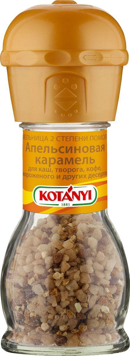 Kotanyi Апельсиновая карамель, 42 г410311Приправа Kotanyi Апельсиновая карамель отлично подходит для каш, творога, кофе, мороженого, взбитых сливок и других десертов. Мельница имеет две степени помола.