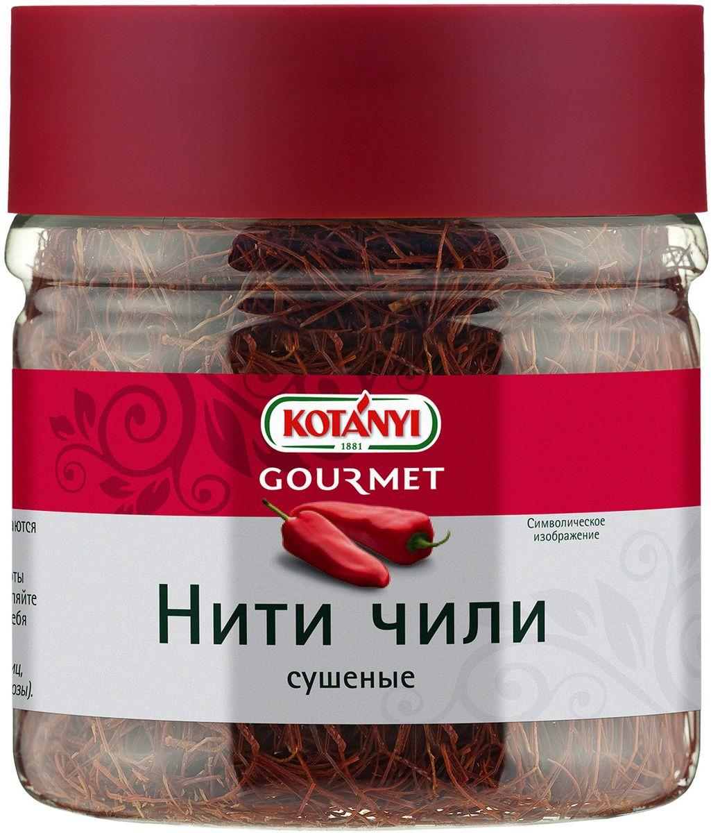 Kotanyi Нити чили сушеные, 45 г734111Нити чили сушеные Kotanyi отличаются умеренно острым вкусом. Подходят для придания приятной легкой остроты всем блюдам, а также для украшения блюд. Добавляйте нити чили в начале готовки, чтобы они впитали в себя жидкость.