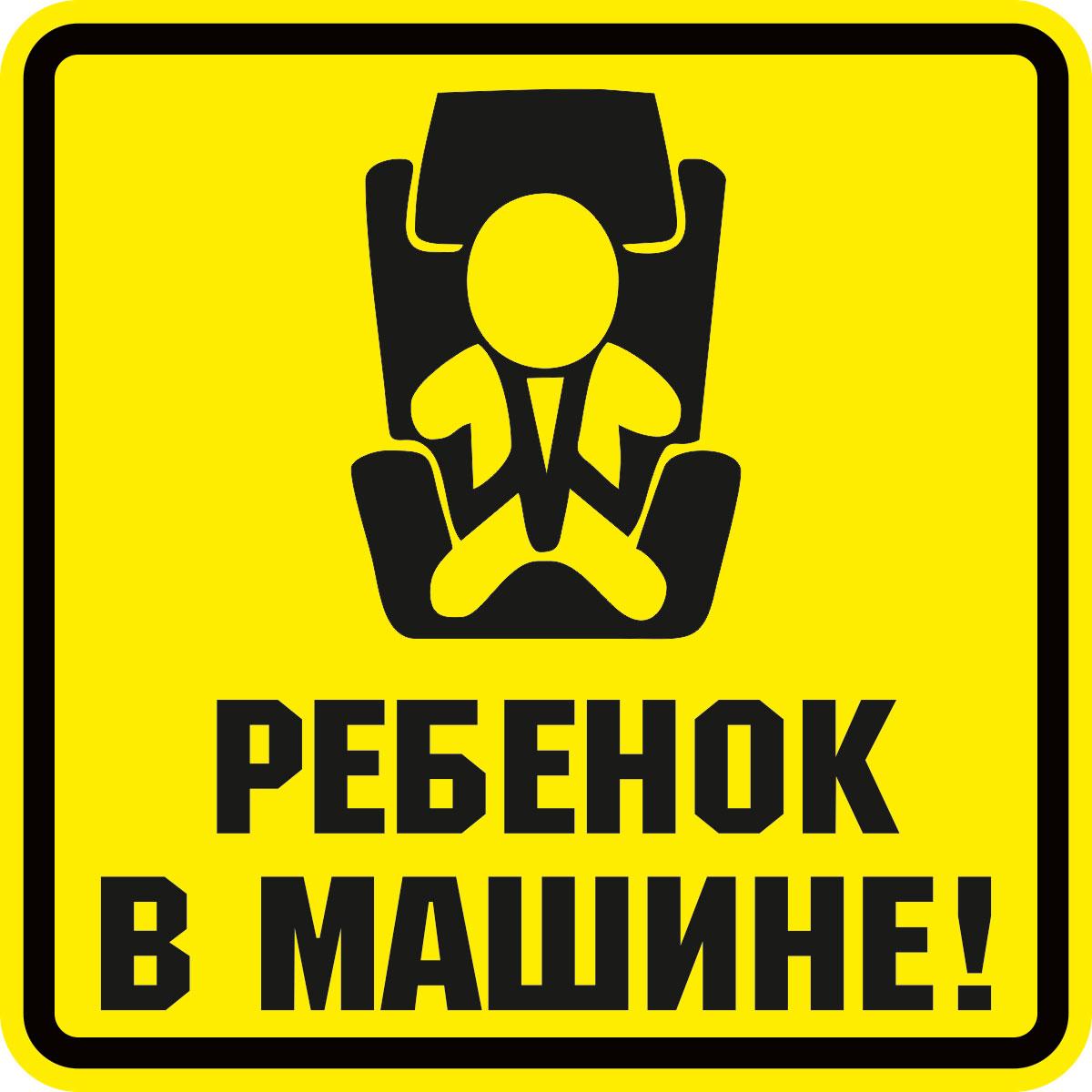 Наклейка автомобильная Оранжевый слоник Ребенок в машине!, виниловая. 150AZ004YB150AZ004YBОригинальная наклейка Оранжевый слоник Ребенок в машине! изготовлена из высококачественной виниловой пленки, которая выполняет не только декоративную функцию, но и защищает кузов автомобиля от небольших механических повреждений, либо скрывает уже существующие. Виниловые наклейки на автомобиль - это не только красиво, но еще и быстро! Всего за несколько минут вы можете полностью преобразить свой автомобиль, сделать его ярким, необычным, особенным и неповторимым!
