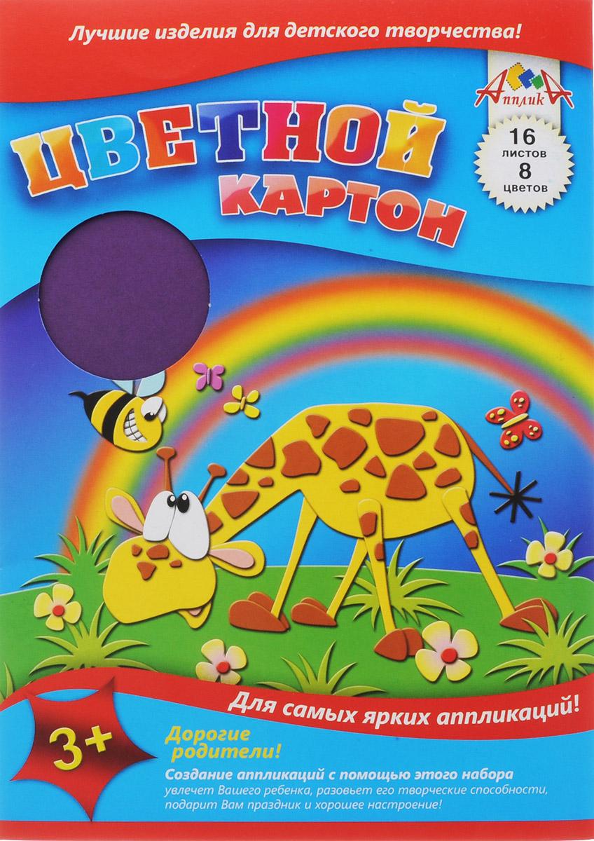 Апплика Цветной картон Жираф и пчелка 16 листов 8 цветовС2421-03Цветной картон Апплика Жираф и пчелка формата А4 идеально подходит для детского творчества: создания аппликаций, оригами и многого другого. В упаковке 16 листов картона 8 разных цветов, по 2 листа каждого цвета. Картон упакован в плотную папку-конверт с окошком. Детские аппликации из цветного картона - отличное занятие для развития творческих способностей и познавательной деятельности малыша, а также хороший способ самовыражения ребенка. Рекомендуемый возраст: от 3 лет.
