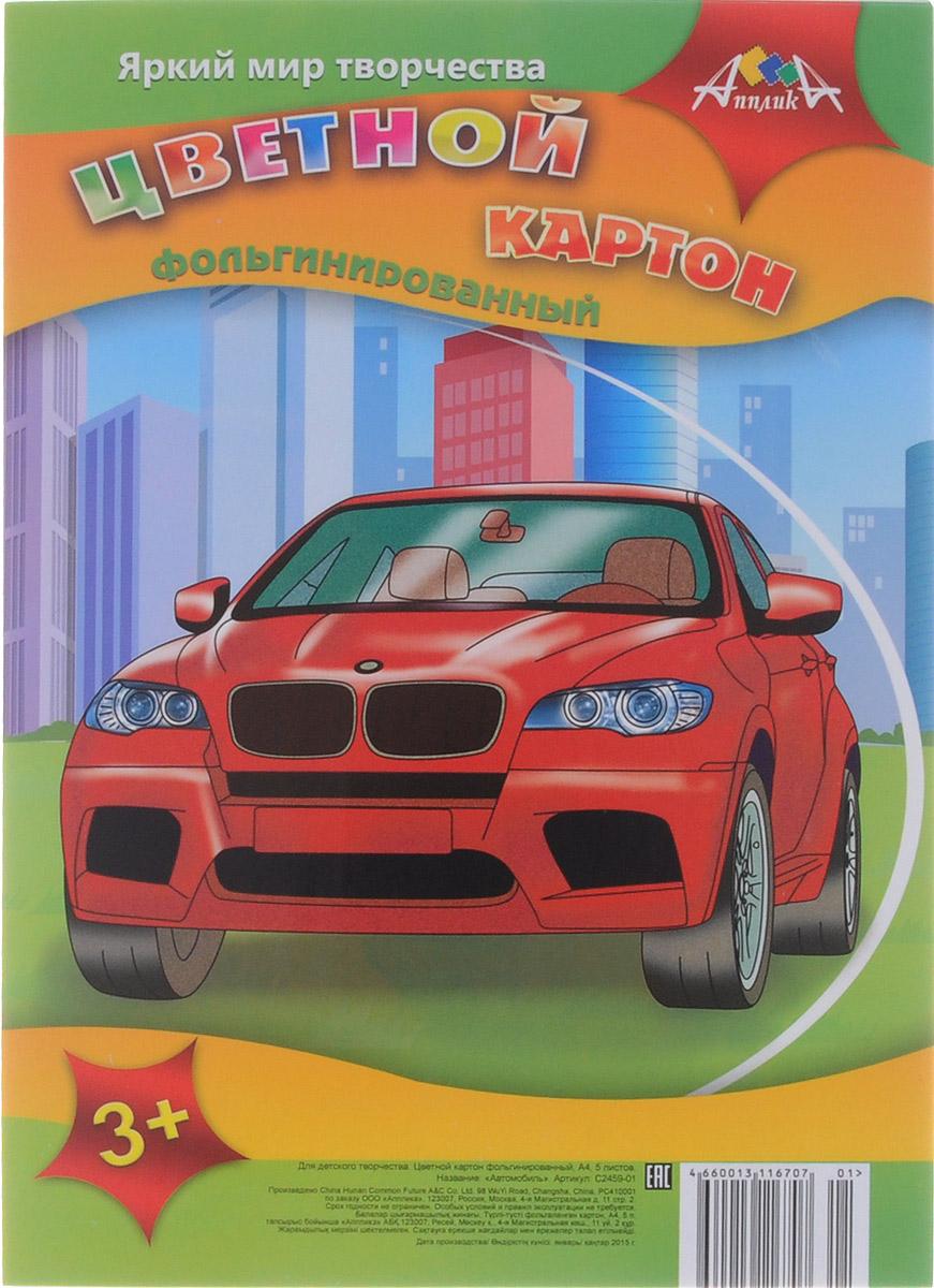Апплика Цветной картон фольгинированный Автомобиль 5 листов00730Цветной фольгинированный картон Апплика Автомобиль формата А4 идеально подходит для детского творчества: создания аппликаций, оригами и многого другого.В упаковке 5 листов фольгинированного картона 5 разных цветов. Детские аппликации из цветного картона - отличное занятие для развития творческих способностей и познавательной деятельности малыша, а также хороший способ самовыражения ребенка.Рекомендуемый возраст: от 3 лет.