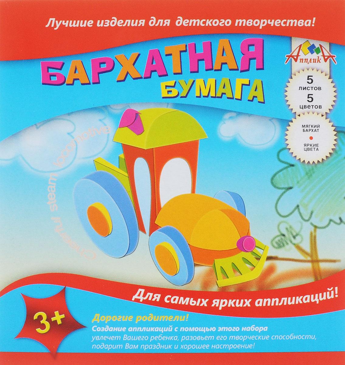 Апплика Цветная бумага бархатная Паровозик 5 листов С0196-04