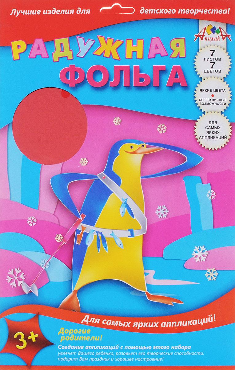 Апплика Цветная фольга Пингвин 7 листов72523WDЦветная фольга Апплика Пингвин формата А4 идеально подходит для детского творчества: создания аппликаций, оригами и многого другого.В упаковке 7 листов фольги 7 разных цветов.Бумага упакована в папку-конверт с окошком, выполненную из мелованного картона.Детские аппликации из тонкой цветной фольги - отличное занятие для развития творческих способностей и познавательной деятельности малыша, а также хороший способ самовыражения ребенка.Рекомендуемый возраст: от 3 лет.