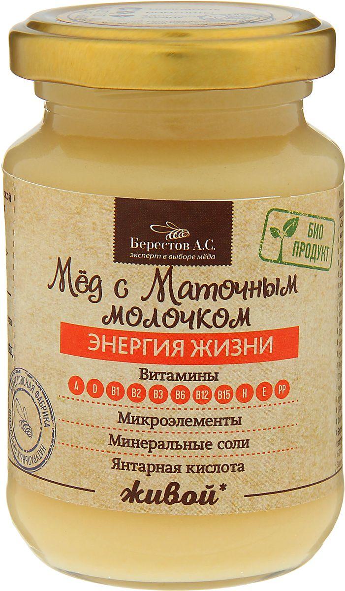 Берестов Мед с маточным молочком, 240 г0120710Маточное молочко - редкий и дорогой продукт, очень питательный и со сложным полезным для человека химическим составом. Смешанное с мёдом, оно превращается в настоящий источник здоровья.Нежнейший сливочный вкус, и ванильный аромат с медовыми нотками, подарят истинное наслаждение. Тающая консистенция, до последней капли, чарует обволакивающим медовым послевкусием с легкой кислинкой.Лечебные свойства:В маточном молочке содержатся белки, схожие по составу с белками сыворотки крови; углеводы, витамины, свободные жирные кислоты, минеральные соли, микроэлементы, жизненно необходимые витамины A, D, B1, B2, B3, B6, B12, B15, H, E, PP и янтарную кислоту. Маточное молочко обладает бактериостатическим и бактерицидным свойствами, вызывает бодрость, повышает жизненный тонус, нормализует обменные процессы, улучшает зрение, память и омолаживает организм в целом.Мед контролируемого места происхождения. Каждая позиция в линейке «Живой мед» обладает выраженными качественными характеристиками, вкусом и ароматом свойственным для данных сортов меда. Линейка Живого меда включена в добровольный мониторинг на качество и безопасность независимыми лабораториями. Живой мед Берестов собирается в Алтайском крае, Башкортостане, Хабаровском крае, Краснодарском крае, на Украине. Упаковка меда ведется холодным методом сохраняющим 100% биологических свойств продукта. Упаковка производится на Берестовской фабрике натуральных продуктов сертифицированной по стандарту менеджмента качества ISO.