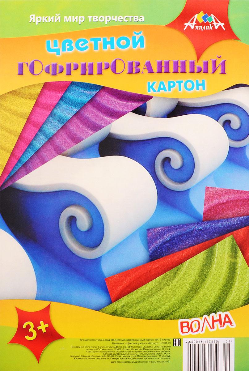 Апплика Цветной картон гофрированный Цветные узоры 5 листовС2534-01Цветной гофрированный картон Апплика Цветные узоры формата А4 идеально подходит для детского творчества: создания аппликаций, оригами и многого другого. В упаковке 5 листов гофрированного картона 5 разных цветов. Форма текстуры - волна. Детские аппликации из цветного картона - отличное занятие для развития творческих способностей и познавательной деятельности малыша, а также хороший способ самовыражения ребенка. Рекомендуемый возраст: от 3 лет.