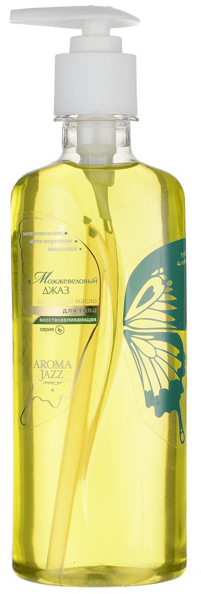 Aroma Jazz Масло жидкое для тела восстанавливающее Можжевеловый джаз, 350 млFS-00103Действие: является отличным восстанавливающим средством для всех типов кожи, способствует повышению тургора и уменьшению морщин, питает, защищает кожу, уменьшает поры. Эфирные масла перечной мяты и мелисы расслабляют, снимают напряжение и последствия стресса. Обладает антисептическим действием, противовоспалительным действием, повышает эластичность сосудов и стимулирует регенерацию кожи. Противопоказания: индивидуальная непереносимость компонентов продукта. Срок хранения: 24 месяца. После вскрытия упаковки рекомендуется использовать помпу, использовать в течении 6 месяцев. Не рекомендуется снимать помпу до завершения использования.