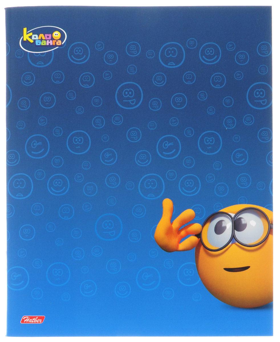 Hatber Тетрадь Веселые смайлики Колобанга 48 листов в клетку 48Т5вмВ1_1508148Т5вмВ1_15081Тетрадь Hatber Веселые смайлики Колобанга отлично подойдет для занятий школьнику, студенту, а также для различных записей. Обложка, выполненная из плотного картона, позволит сохранить тетрадь в аккуратном состоянии на протяжении всего времени использования. Обложка украшена изображением героев мультфильма Колобанга. Внутренний блок тетради, соединенный двумя металлическими скрепками, состоит из 48 листов белой бумаги. Стандартная линовка в клетку голубого цвета дополнена полями, совпадающими с лицевой и оборотной стороны листа. В верхнем углу каждой странички находится разделенное точками место для даты, в нижнем - пустые квадратики для номеров страниц.