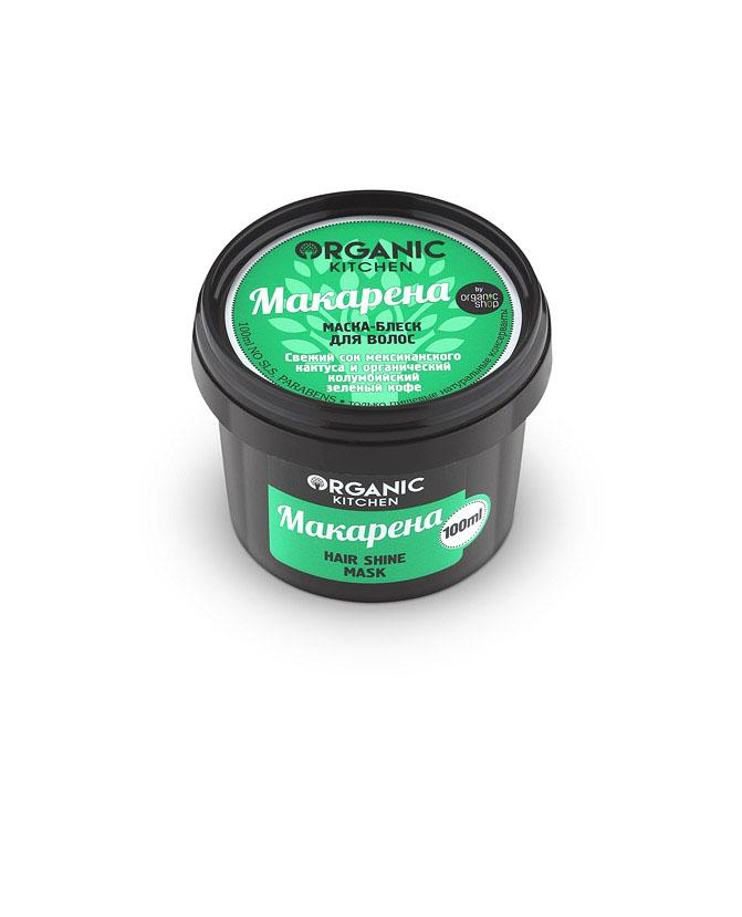 Органик Шоп Китчен Маска-блеск для волос Макарена, 100 мл органик шоп китчен скраб увлажняющий для тела 100% богиня 100мл