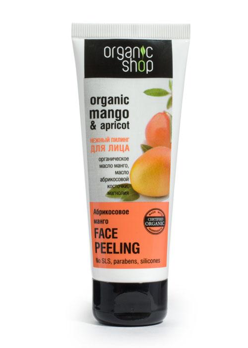 Органик Шоп нежный пилинг для лица абрикосовый манго, 75 млБ33041_шампунь-барбарис и липа, скраб -черная смородинаОрганик Шоп нежный пилинг для лица абрикосовый манго 75 мл превосходно очищает и обновляет кожу благодаря фруктовым кислотам, а также насыщает питательными веществами, смягчает, придавая ей мягкость, эластичность и бархатистость.