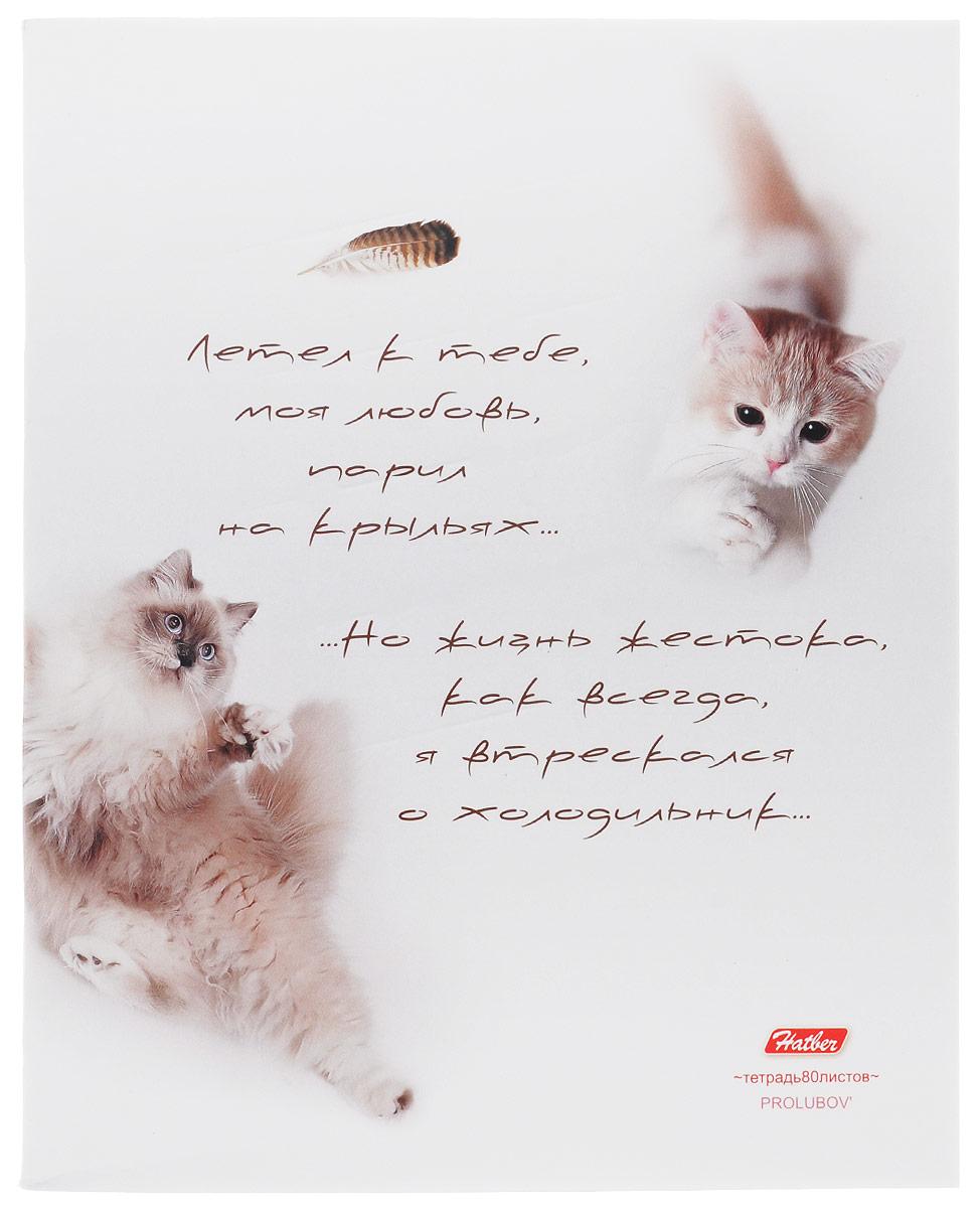 Hatber Тетрадь ProLubov Котята и перышко 80 листов в клетку80Т5вмВ1_14718Тетрадь Hatber ProLubov. Котята и перышко подойдет как школьнику, так и студенту. Обложка выполнена из плотного картона, что позволит сохранить тетрадь в аккуратном состоянии на протяжении всего времени использования. Лицевая сторона оформлена изображением милых котят и забавным стихотворением о любви. Внутренний блок тетради, соединенный двумя металлическими скрепками, состоит из 80 листов белой бумаги. Стандартная линовка в клетку голубого цвета дополнена полями. В верхнем углу каждой странички находится разделенное точками место для даты, в нижнем - пустые квадратики для номеров страниц.