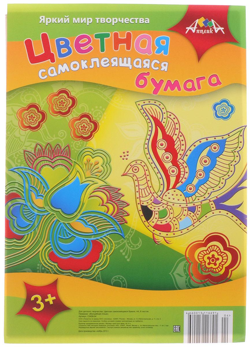 Апплика Цветная бумага самоклеящаяся Волшебная птица 8 листов7714355Цветная самоклеящаяся бумага Апплика Волшебная птица формата А4 идеально подходит для детского творчества: создания аппликаций, оригами и многого другого.В упаковке 8 листов самоклеящейся бумаги 8 цветов.Детские аппликации из цветной бумаги - отличное занятие для развития творческих способностей и познавательной деятельности малыша, а также хороший способ самовыражения ребенка.Рекомендуемый возраст: от 3 лет.