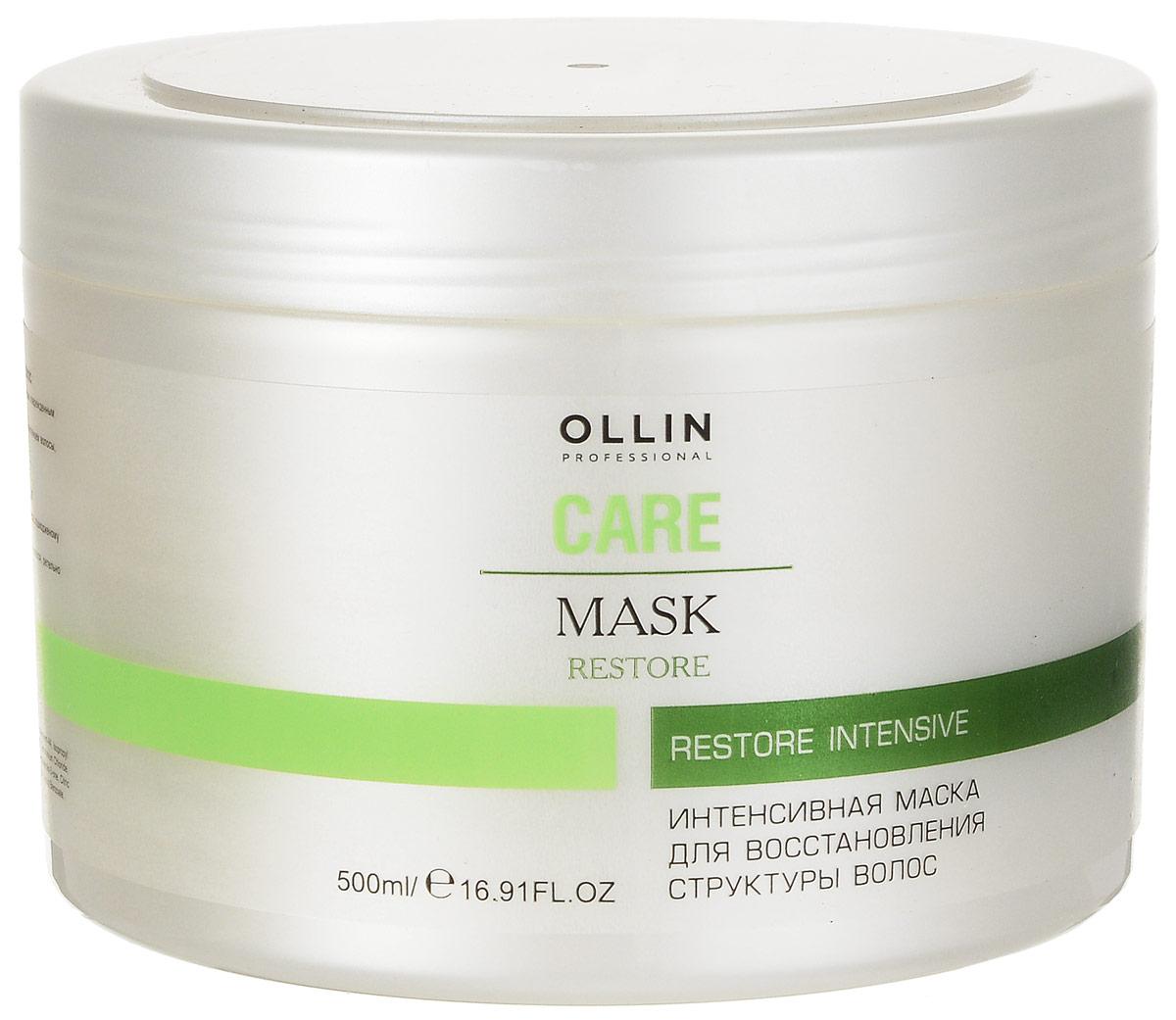 Ollin Интенсивная маска для восстановления структуры волос Care Restore Intensive Mask 500 млFS-00897Интенсивная маска для восстановления структуры волос Ollin Care Restore Intensive Mask. Потрясающая по эффекту, восстанавливающая маска Ollin для сухих, осветлённых, обесцвеченных, химически завитых и уставших волос, утративших жизненную силу. Питает волосы кератиновым протеином. Возвращает блеск и здоровый вид тусклым волосам, повреждённым химическими процедурами. Действие маски Ollin restore intensive mask основано на силе активных компонентов и растительных экстрактов: Витаминный комплекс из 11 экстрактов растений обеспечивает максимальный уход, восстанавливает волосы изнутри и одновременно защищает от агрессивного воздействия окружающей среды. Масло миндаля увлажняет, питает, смягчает, кондиционирует и разглаживает поверхность волоса. Результат: мягкие, блестящие и послушные волосы. Минеральные вещества заново выстраивают разрушенную структуру волоса.