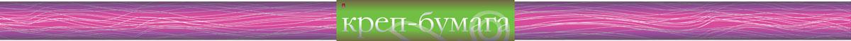 Альт Бумага креповая в рулоне Флюоресцентная цвет розовый2-057/04Креповая цветная бумага Флюоресцентная позволит вашему ребенку создавать всевозможные аппликации и поделки. Креповая бумага - популярный материал среди поклонников рукоделия. Рельефная гофрированная структура придает бумаге пластичность, прочность, позволяя создавать различную по сложности форму и фиксировать ее в заданном положении. Бумага обладает флуоресцентным эффектом, ее легкое мерцание придаст готовым поделкам особую оригинальность. Из такой бумаги можно изготовить разнообразные поделки, помпоны, коллажи и аппликации. Бумага подходит для изготовления искусственных цветов, карнавальных костюмов. Пригодна для скрапбукинга. Работа с цветной креповой бумагой развивает мелкую моторику, усидчивость, внимание, фантазию и творческие способности. С таким богатым материалом ваш ребенок сможет заниматься творчеством круглый год! В набор входит лист фактурной бумаги 50 см х 250 см.