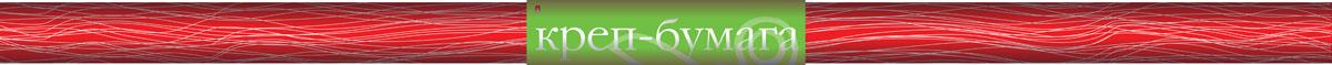 Альт Бумага креповая в рулоне цвет красный72523WDКреповая бумага Альт - подходящий материал для декора, объемных украшений и игрушек. Гофрированная жатая поверхность обеспечивает особую пластичность. Бумага не деформируется, сохраняет заданную форму, отлично сочетается с текстильными лентами, декоративными элементами. Размер листа: 50 см х 250 см.
