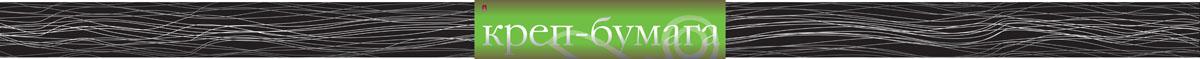 Альт Бумага креповая в рулоне цвет черный7708037Креповая бумага Альт - подходящий материал для декора, объемных украшений и игрушек. Гофрированная жатая поверхность обеспечивает особую пластичность. Бумага не деформируется, сохраняет заданную форму, отлично сочетается с текстильными лентами, декоративными элементами. Размер листа: 50 см х 250 см.