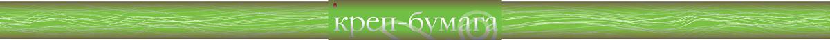 Альт Бумага креповая в рулоне цвет ярко-зеленый7708038Креповая бумага Альт - подходящий материал для декора, объемных украшений и игрушек. Гофрированная жатая поверхность обеспечивает особую пластичность. Бумага не деформируется, сохраняет заданную форму, отлично сочетается с текстильными лентами, декоративными элементами. Размер листа: 50 см х 250 см.