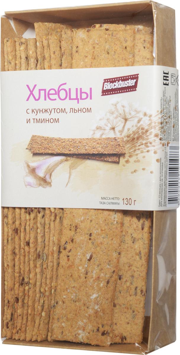 Blockbuster Хлебцы с кунжутом льном и тмином, 130 гбзг002Хлебцы торговой марки Blockbuster производятся на одной из первых частных пекарен в Литве, в городе Зарасай. В 2007 году начато производство и экспорт хлебцев hand-made. В приготовлении хлебцев используются старинные рецепты. Тесто готовится на натуральной закваске, используются разные сорта муки, в том числе и мука грубого помола, богатая клетчаткой и ржаные отруби. Ржаная мука помогает снизить холестерин, улучшает обмен веществ, работу сердца, выводит шлаки. В составе присутствуют только натуральные ингредиенты, без добавления консервантов и усилителей вкуса. Продукт подходит для здорового питания. В составе присутствует морская соль, мёд.