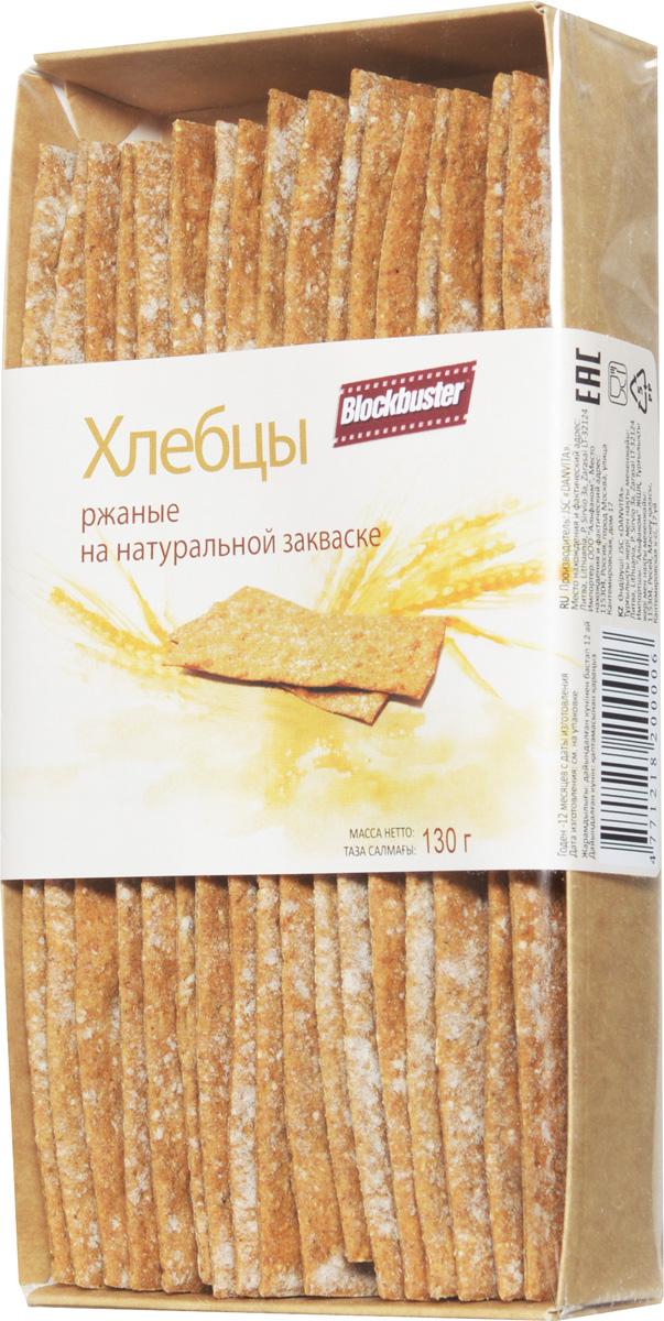 Blockbuster Хлебцы ржаные на натуральной закваске, 130 г0120710Хлебцы торговой марки Blockbuster производятся на одной из первых частных пекарен в Литве, в городе Зарасай. В 2007 году начато производство и экспорт хлебцев hand-made.В приготовлении хлебцев используются старинные рецепты. Тесто готовится на натуральной закваске, используются разные сорта муки, в том числе и мука грубого помола, богатая клетчаткой и ржаные отруби. Ржаная мука помогает снизить холестерин, улучшает обмен веществ, работу сердца, выводит шлаки. В составе присутствуют только натуральные ингредиенты, без добавления консервантов и усилителей вкуса. Продукт подходит для здорового питания. В составе присутствует морская соль, мёд.