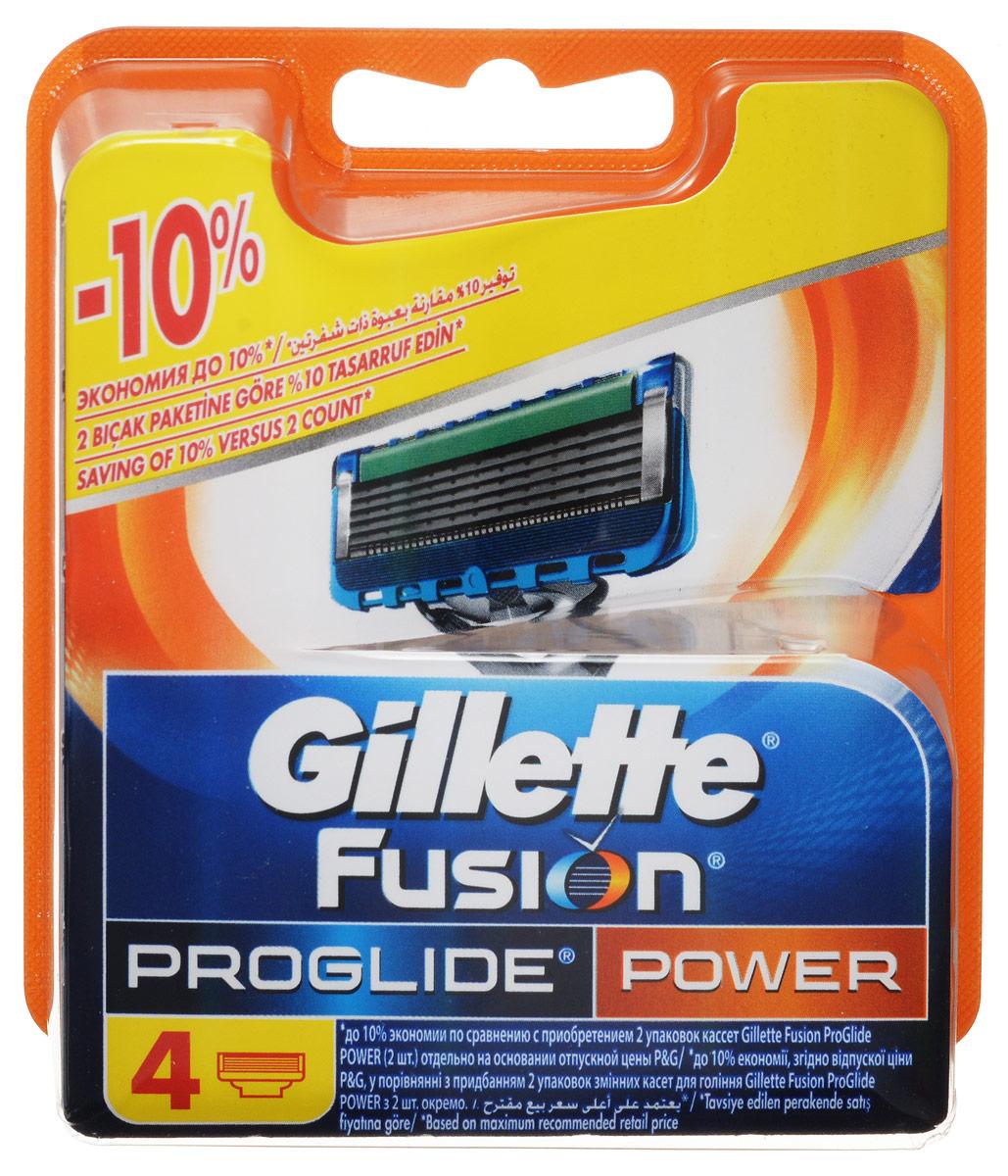 Gillette Сменные кассеты для бритья Fusion ProGlide Power, 4 шт15032029Gillette - лучше для мужчины нет!Gillette Fusion ProGlide Power – это самая инновационная бритва от Gillette, которая обеспечивает действительно революционное скольжение и гладкость бритья.Новая бритва оснащена самыми тонкими лезвиями от Gillette со специальным покрытием, снижающим сопротивление. Для революционного скольжения и невероятной гладкости бритья, даже по сравнению с Fusion.Невооруженным глазом вы можете не заметить все последние инновации в НОВЫХ бритвах Gillette Fusion ProGlide и Gillette Fusion ProGlide Power, но после первого раза вы почувствуете, что бритье превратилось в скольжение.- При покупке упаковки сменных кассет ProGlide или ProGlide Power из 4 шт. вы экономите до 10% по сравнению с покупкой двух упаковок из 2 шт. (на основании отпускной цены Procter&Gamble).- Самые тонкие лезвия от Gillette для революционного скольжения и гладкости бритья (первые лезвия в кассетах Fusion ProGlide тоньше, чем лезвия Fusion).- Расширенная увлажняющая полоска с минеральными маслами и полимерами обеспечивает лучшее скольжение.- Каналы для удаления излишков геля гарантируют максимально комфортное бритье.- Улучшенное лезвие-триммер оптимизирует бритье на сложных участках: виски, область под носом, шея.- Стабилизатор лезвий поддерживает оптимальное расстояние между лезвиями во время бритья.- Микрорасческа направляет волоски к лезвию для более гладкого бритья.Товар сертифицирован.