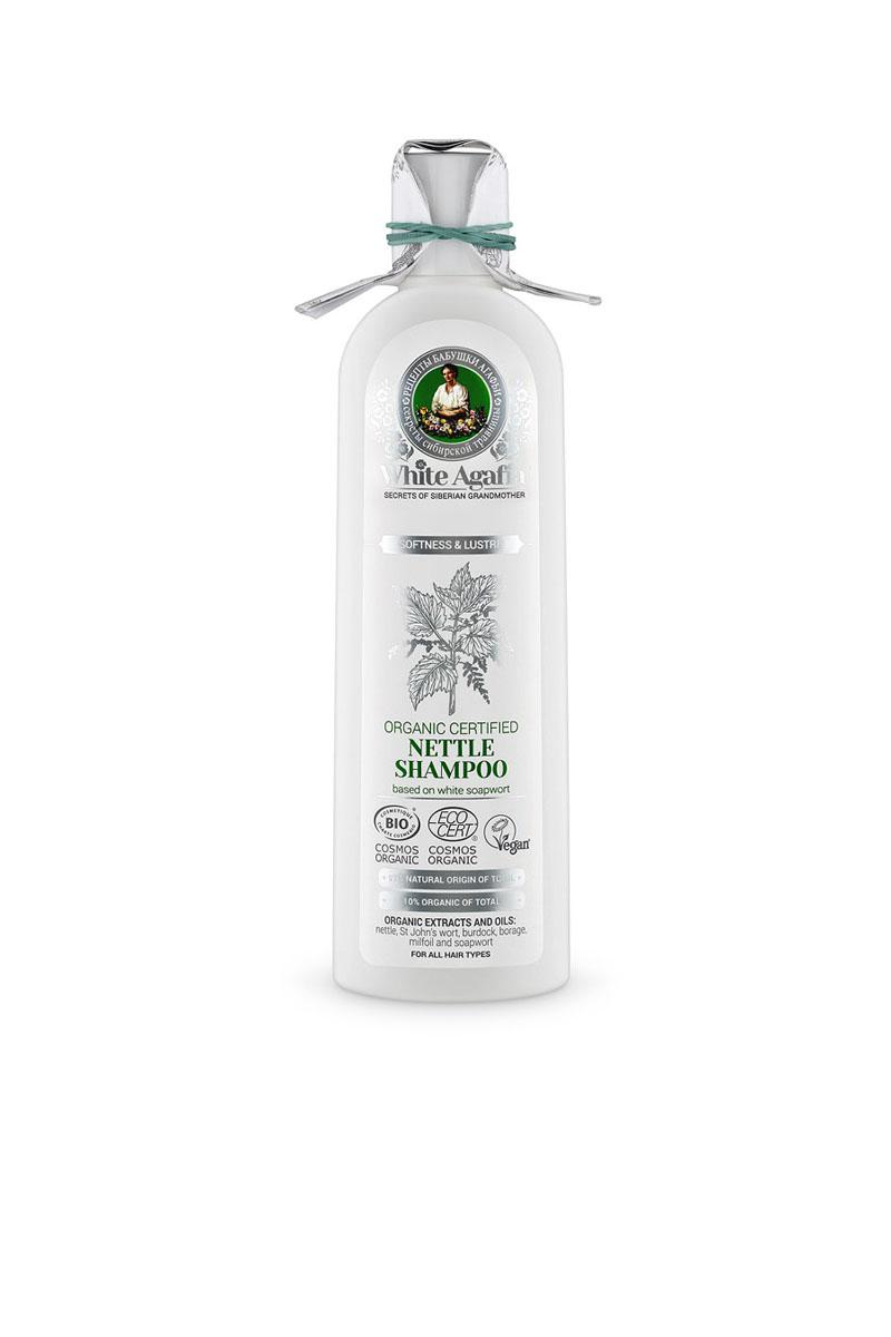 Белая Агафья Шампунь для волос органический крапивный Мягкость и сияние 280 мл