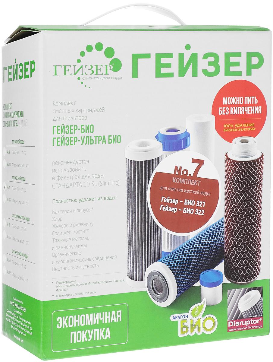Комплект картриджей Гейзер №7 для фильтров Гейзер Био68/5/2Комплект №7 предназначен для замены исчерпавших свой ресурс картриджей в стационарных трехступенчатых фильтрах для жесткой воды.Признаки жесткой воды: накипь белого цвета в чайнике, белый налет на сантехнике, пленка в чае.Используется в системе Гейзер: Био 321Био 322Так же совместим с другими трехступенчатыми системами Гейзер и системами других производителей стандарт 10SL (Slim Line).Состав комплекта №7: 1-я ступень (картридж PP 5 мкр.). Ресурс 10000 литров.2-я ступень (картридж Арагон Ж Био). Ресурс 7000 литров.3-я ступень (картридж ММВ). Ресурс 10000 литров.Назначение комплекта картриджей:1-я ступень (картридж PP 5 мкр.). Механическая фильтрация. Эти картриджи применяются в бытовых фильтрах для очистки воды от грязи, взвешенных частиц и нерастворимых примесей. Этот недорогой картридж первым принимает удар на себя и защищает последующие ступени системы очистки воды от быстрого загрязнения.В условиях возможных грязевых выбросов в водопровод это простой и эффективный способ защиты картриджей тонкой очистки для бытовых фильтров для воды.Вышедший из строя картридж механической очистки быстро и просто заменяется, зато остальные фильтроэлементы работают дольше и с максимальной эффективностью. Картридж Изготовлен из вспененного полипропилена.2-я ступень очистки (картридж Арагон Ж Био). Картриджиз материала Арагон БИО. Имеет 3 уровня фильтрации (механический, ионообменный и сорбционный).Картридж Арагон-Ж БИО прошел государственную сертификацию в Федеральной службе по надзору в сфере защиты прав потребителей и благополучия человека и по системе ГОСТ Р по очистке воды от бактерий и вирусов.ГОСТ Р 51232-98, ГОСТ Р 51871-02, Сан ПиН 2.1.4.1074Обладает важными свойствами:100% удаление бактерий и вирусовАнтисброс – позволяет необратимо задерживать все отфильтрованные примеси;Квазиумягчение - арагонитовая структура солей жесткости снижает количество накипи, и вода насыщается полезным кальцием3-я ступень очистки (картридж