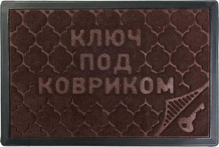 Коврик придверный Vortex Comfort Ключ под ковриком, 40х60 см, цвет: коричневый22380Ворс - 100% Полиэстер. Подложка - 100% ПВХ