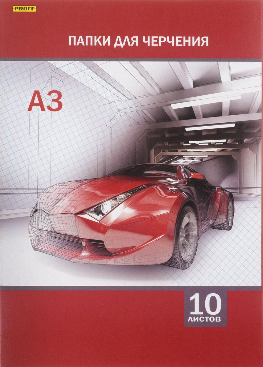 Proff Папка для черчения цвет красный 10 листов формат А3ПЧA31007 003_красныйУчащиеся технических учебных заведений по достоинству оценят высокое качество этой форматной бумаги для черчения. Бумага устойчива к истиранию, имеет верхний проклеенный слой. Может также использоваться для карандашных набросков или для рисования акварелью в технике по сухому. 10 листов бумаги упакованы в картонную папку.