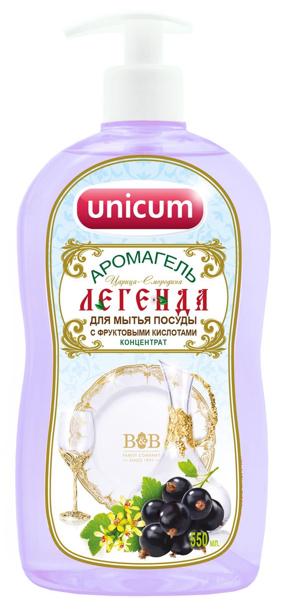 Средство для мытья посуды Unicum Легенда, 550 мл305075Средство для мытья посуды Unicum Легенда - высококонцентрированное современное средство с натуральными фруктовыми кислотами для ручного мытья всех видов посуды и изделий из водостойких материалов. Средство легко удаляет остатки жиров, соусов, кремов, жировые загрязнения, устраняет неприятные запахи, следы накипи и ржавчины, присохших частиц пищи, в то же время бережно относится к коже рук. Благодаря наличию активных наночастиц, средство подходит для мытья всех видов посуды, изделий из водостойких материалов, фруктов и овощей. Содержит природные консерванты.