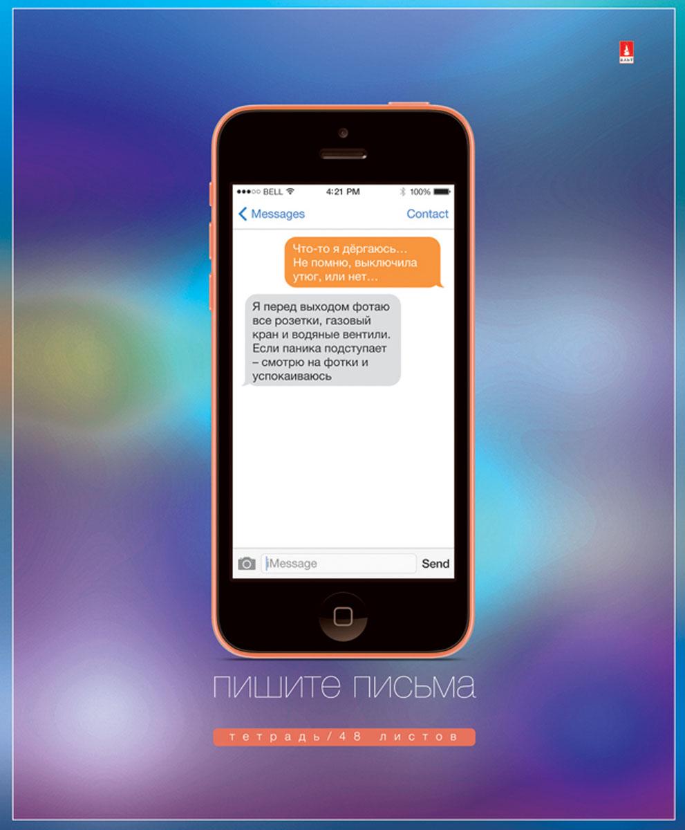Альт Тетрадь SMS приколы Пишите письма-2 48 листов в клетку цвет синий7-48-1025Тетрадь Альт SMS приколы. Пишите письма-2 подойдет студенту и школьнику. Серия SMS-приколы. Пишите письма-2 раскрывает тонкости молодежного юмора. Дизайнерская тетрадь имеет двойную обложку закругленной формы. Качественная цветная печать выполняется на фольгированной поверхности, причем контуры экрана телефона выделены методом рельефного тиснения. Светоотражающий гибридный лак создает на обложке текстуру матового пластика. Цветной форзац в едином стиле с обложкой делает дизайн тетради богаче. В стилизованное под экран телефона поле можно вписать свои данные. Чтобы избавиться от скуки на уроке и поднять себе настроение, достаточно взглянуть на обложку тетради. Создатели тетрадей креативно подошли к оформлению, изобразив модный гаджет в натуральную величину. На экране показаны комичные диалоги, где раскрыта и женская психология, и реалии суровых школьных будней… Внутренний блок тетради состоит из 48 листов белой бумаги, соединенных двумя металлическими скрепками....