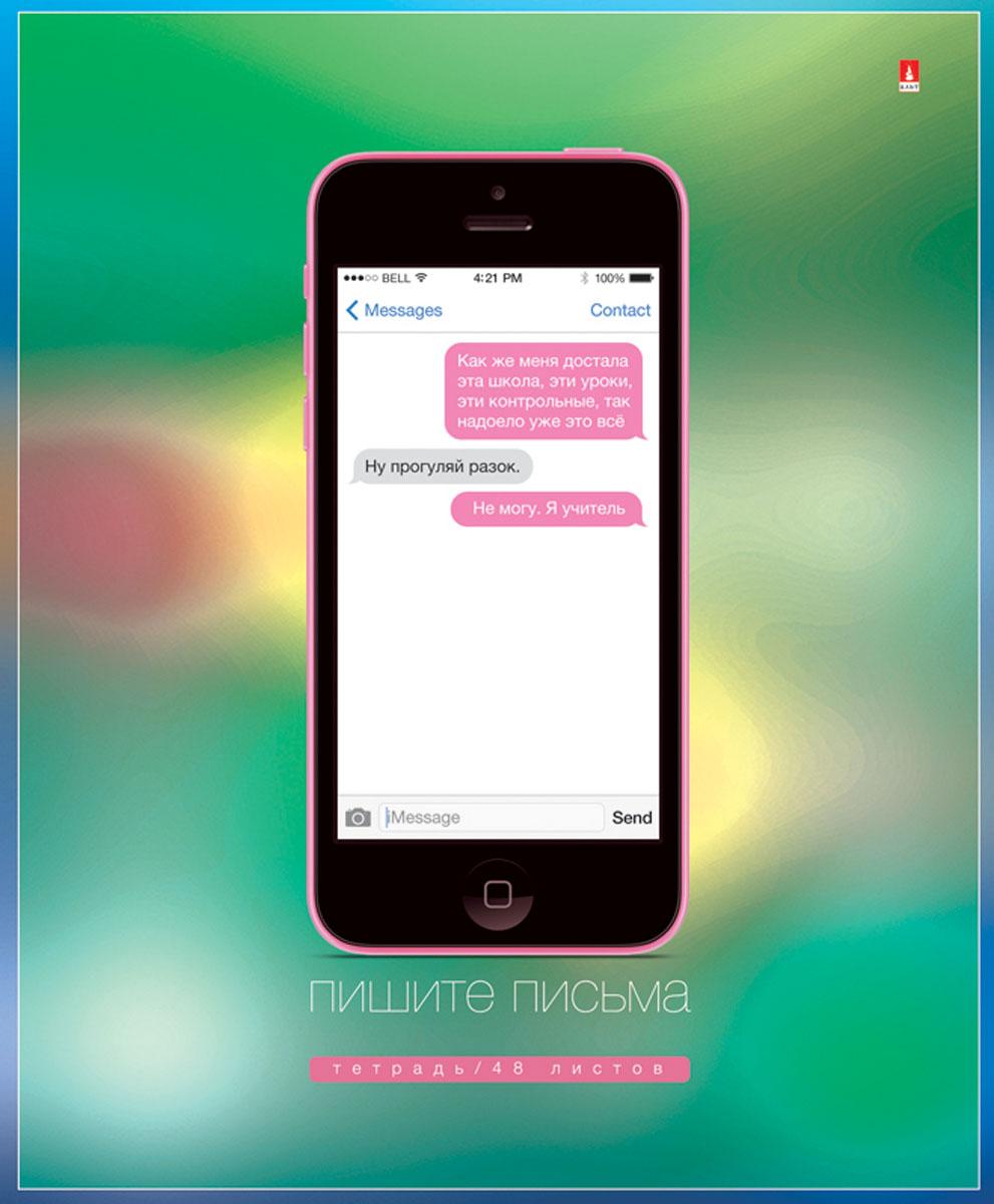 Альт Тетрадь SMS приколы Пишите письма-2 48 листов в клетку цвет зеленый7-48-1025Тетрадь Альт SMS приколы. Пишите письма-2 подойдет студенту и школьнику. Серия SMS-приколы. Пишите письма-2 раскрывает тонкости молодежного юмора. Дизайнерская тетрадь имеет двойную обложку закругленной формы. Качественная цветная печать выполняется на фольгированной поверхности, причем контуры экрана телефона выделены методом рельефного тиснения. Светоотражающий гибридный лак создает на обложке текстуру матового пластика. Цветной форзац в едином стиле с обложкой делает дизайн тетради богаче. В стилизованное под экран телефона поле можно вписать свои данные. Чтобы избавиться от скуки на уроке и поднять себе настроение, достаточно взглянуть на обложку тетради. Создатели тетрадей креативно подошли к оформлению, изобразив модный гаджет в натуральную величину. На экране показаны комичные диалоги, где раскрыта и женская психология, и реалии суровых школьных будней... Внутренний блок тетради состоит из 48 листов белой бумаги, соединенных двумя металлическими скрепками....