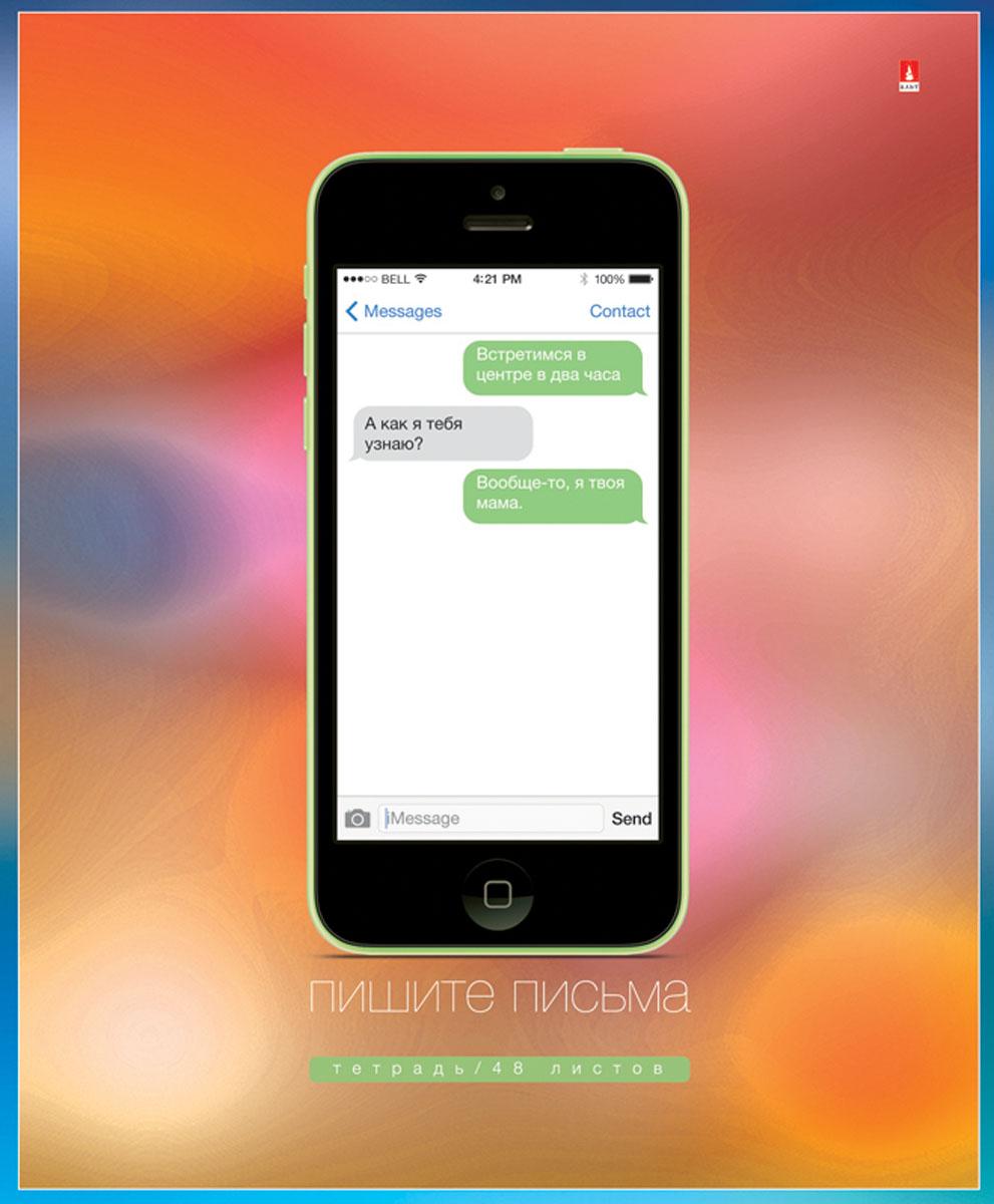 Альт Тетрадь SMS приколы Пишите письма-2 48 листов в клетку цвет оранжевый7-48-1025Тетрадь Альт SMS приколы. Пишите письма-2 подойдет студенту и школьнику. Серия SMS-приколы. Пишите письма-2 раскрывает тонкости молодежного юмора. Дизайнерская тетрадь имеет двойную обложку закругленной формы. Качественная цветная печать выполняется на фольгированной поверхности, причем контуры экрана телефона выделены методом рельефного тиснения. Светоотражающий гибридный лак создает на обложке текстуру матового пластика. Цветной форзац в едином стиле с обложкой делает дизайн тетради богаче. В стилизованное под экран телефона поле можно вписать свои данные. Чтобы избавиться от скуки на уроке и поднять себе настроение, достаточно взглянуть на обложку тетради. Создатели тетрадей креативно подошли к оформлению, изобразив модный гаджет в натуральную величину. На экране показаны комичные диалоги, где раскрыта и женская психология, и реалии суровых школьных будней… Внутренний блок тетради состоит из 48 листов белой бумаги, соединенных двумя металлическими скрепками....