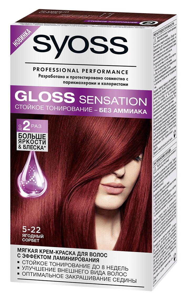 Syoss Краска для волос Gloss Sensation 5-22 Ягодный сорбет, 115 мл2062512Мягкая крем-краска для волос 2-го уровня стойкости для невероятно блестящего ц - стойкое тонирование до 8 недель - без аммиака - эффект ламинирования - оптимальное закрашивание седины