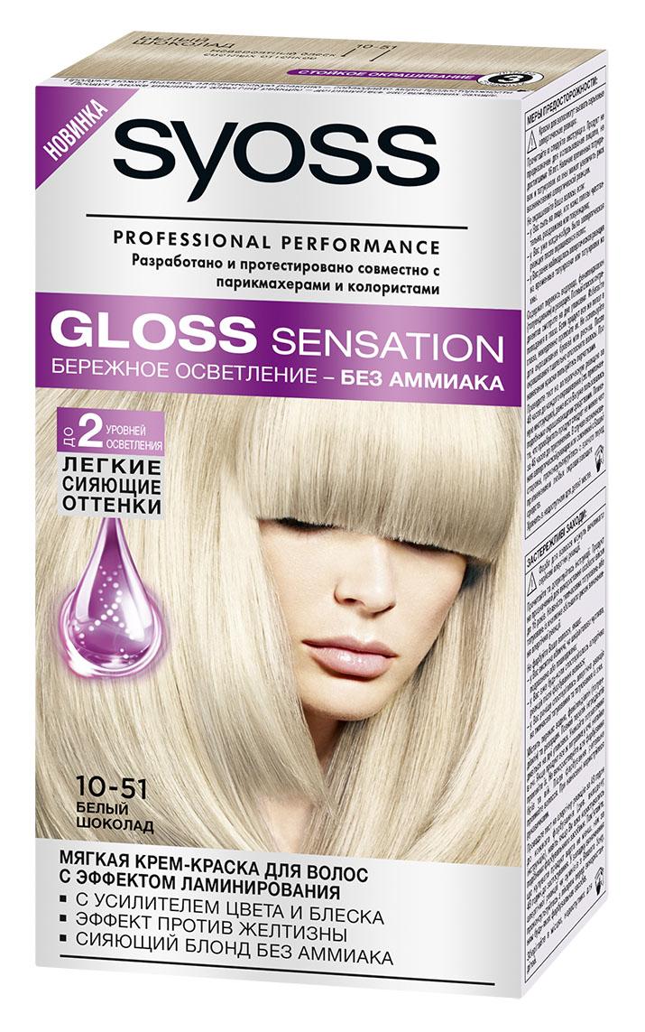Syoss Краска для волос Gloss Sensation 10-51 Белый шоколад, 115 мл2062519Мягкая крем-краска для волос 3-го уровня стойкости для невероятно блестящего цвета. - бережное осветление до 2 тонов - технология ламинирования - сияющий блонд - без аммиака - эффект против желтизны