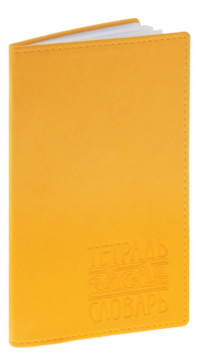 Бриз Тетрадь-словарь Вивелла 48 листов72523WDТетрадь-словарь Вивелла представлена в формате А5 в твердом итальянском переплете. Вне зависимости от профессии и рода деятельности у человека частенько возникает потребность сделать какие-либо заметки. Именно поэтому хорошо иметь эту тетрадь под рукой, особенно если вы творческая личность и постоянно генерируете новые идеи. Яркий и приятный дизайн поможет вам заполнить все страницы этого словаря и выучить много новых языков.