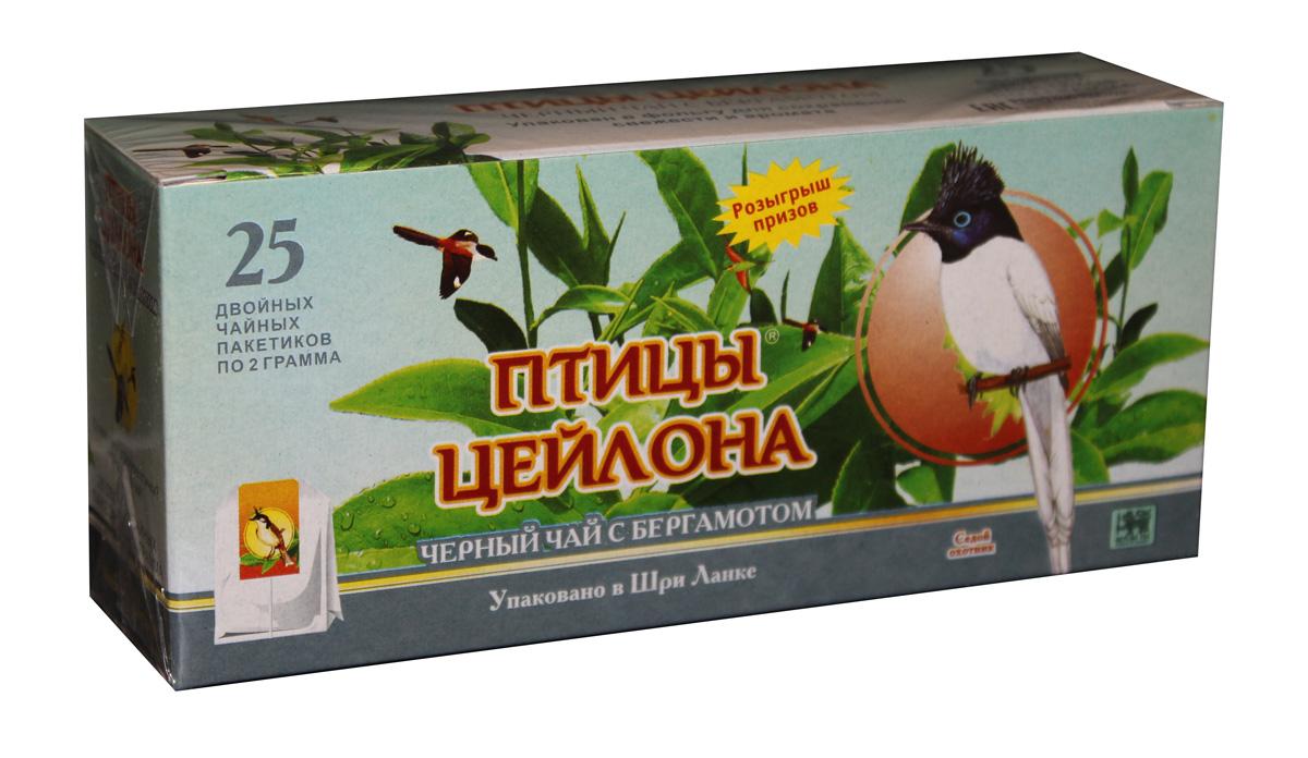 Птицы Цейлона С бергамотом чай черный в пакетиках, 25 шт0120710100% цейлонский черный пакетированный чай c ароматом бергамота. Стандарт: BOPF, мелкий лист, двойные пакетики.